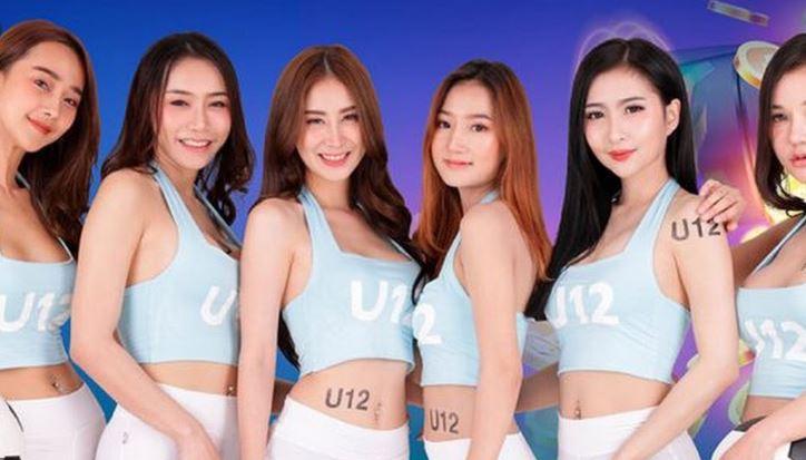 เว็บ U12
