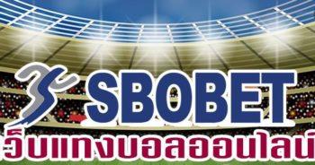 เว็บพนัน sbobet